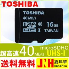 激安 、DM便送料無料 microSDカード マイクロSD 16GB Toshiba 東芝 UHS-I 超高速40MB/s 海外パッケージ品