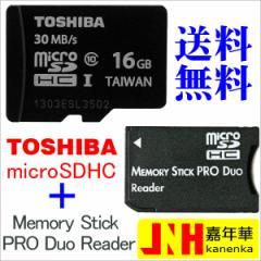 激安 、DM便送料無料 microSDHCカードをメモリスティックPRODuoへ変換アダプタ 16GB 付属 東芝 UHS-I 超高速 30MB/s