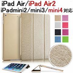 DM便送料無料 iPad Air/Air2 iPad mini/2/3/4 ケースカバー スリープ スタンド AS11A024AS11A025AS11A029