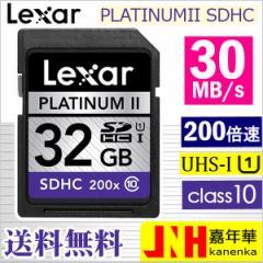 激安 、DM便送料無料 Lexar PlatinumII SDHC UHS-I カード 32GB class10 クラス10 200倍速 30MB/s 海外パッケージ品