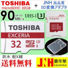 DM便送料無料 超高速UHS-I U3 90MB/S 4K対応 Toshiba microSDHC 32GB バルク品+ SD アダプター + 保管用クリアケース