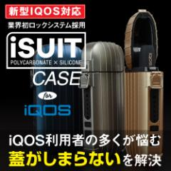 iQOS 電子タバコ アイコス ケース シリコン 全面保護 Fantastick iSuit Case for iQOS 上蓋固定 落下防止 シール