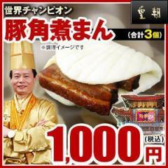 ふわっ!とろっ!世界チャンピオンの豚角煮まん 3個入