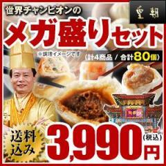 【送料無料】売れ筋!中国料理世界チャンピオンの本格中華点心メガ盛りセット