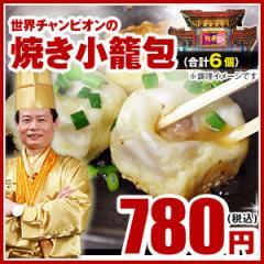 横浜中華街でも大人気♪世界チャンピオンの焼き小籠包6個