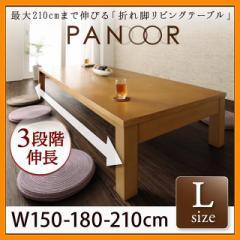 【送料無料】【代引不可】3段階伸長式 天然木折れ脚リビングテーブル Lサイズ 2色対応 伸張式テーブル 木製 ★cc390c