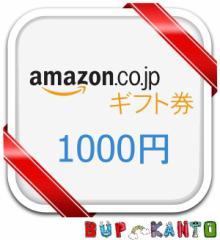 アマゾンギフト券番号(=Amazongift券番号  1000円/千円 ポイント消化にも是非★