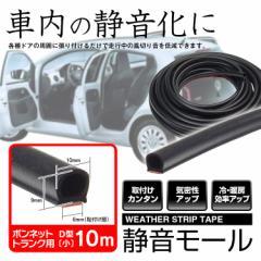 風切り音防止テープ 車内 静音化 静音モール 気密性アップ 防水 防塵 ボンネット トランク用