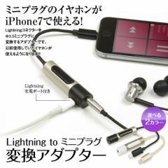 iPhone7 イヤホン 充電 変換ケーブル Plus イヤホ...
