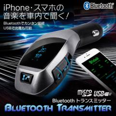 Bluetooth ワイヤレス 無線 FMトランスミッター ブルートゥース 車載 音楽 iPhone7/6s タブレット スマホ Xperia ZL2 GALAXY S5