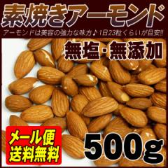 只今特価中【メール便送料無料】素焼きアーモンド500g(無添加・無塩)栄養たっぷりスーパーフード