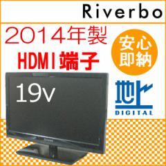 RI-TV-14 【中古液晶テレビ】2014年製 Riverbo LED液晶テレビ KT-1901B