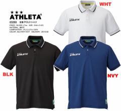 アスレタ ATHLETA 16SS 定番POLOシャツ 03280 サッカー フットサル ポロシャツ 納期3〜7日