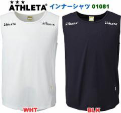 アスレタ ATHLETA 16SS インナーシャツ 01081 サッカー フットサル インナー 納期3〜7日