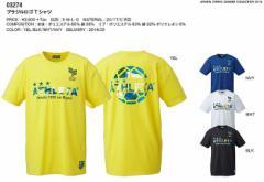 アスレタ ATHLETA 16SS ブラジルロゴTシャツ 03274 フットサル Tシャツ 納期3〜7日