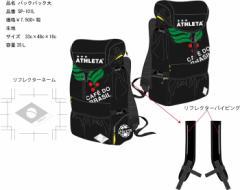 アスレタ ATHLETA 16SS バックパック大 SP-101L バッグ リュック サッカー フットサル 納期3〜7日