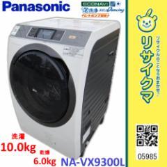 RK985▲パナソニック ドラム式洗濯機 10kg 14年 泡洗浄 温水 NA-VX9300L