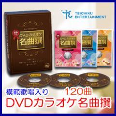 テイチク カラオケDVDソフト DVDカラオケ名曲撰 3枚組 全120曲