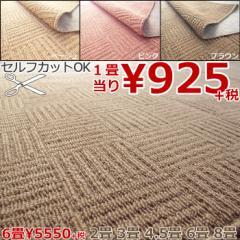 カーペット 6畳 長方形 無地 チェック 江戸間 ループ