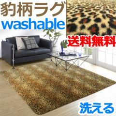 カーペット ウォッシャブル『洗える豹柄ラグ』180×240cm アウトレット 【 送料無料 】