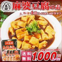 【大阪王将】送料無料!麻婆豆腐の素4袋セット