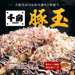 【千房】お好み焼(豚玉)1枚(おこのみやき、ちぼう、チボウ)