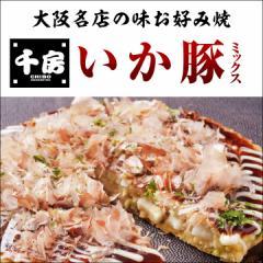 【千房】お好み焼(いか豚ミックス) 1枚(おこのみやき、ちぼう、チボウ)