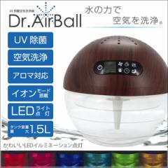 送料無料★UV搭載 空気洗浄機 Dr.Air Ball K30W■水の力で空気を洗浄 アロマ対応 LEDライト アロマディフューザー 空気清浄機 加湿器