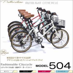 送料無料★シティサイクル26・6SP・オートライト M-504-W/BK/MT/RD■マイパラス 26インチ自転車 LEDライト カゴ付 6段ギア付