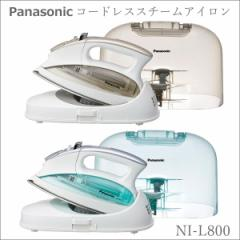 送料無料★Panasonic パナソニック コードレススチームアイロン NI-L800-N/NI-L800-G■コードレスアイロン しわ取り ハンガーアイロン
