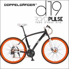 送料無料★DOPPELGANGER(R) 700CクロスバイクFLAGSHIPシリーズ D19 Road Pulseロードパルス■サスペンション搭載シマノ21段変速自転車