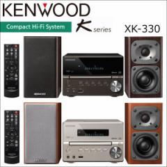 送料無料★ケンウッド Compact Hi-Fi System Kseries XK-330-B/XK-330-N■Bluetooth搭載ハイレゾ対応ミニコンポ スピーカー 高音質