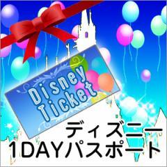 送料無料★ディズニー 1DAYパスポート ■ ディズニーランド ディズニーシー チケット ビンゴ 景品 二次会 歓送迎会