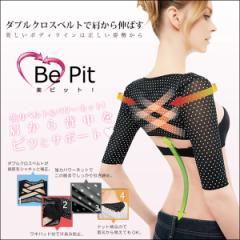 美ピット(Bepit) ダブルクロス背筋サポートインナー Bepit014■インナー,補正下着,姿勢矯正ベルト
