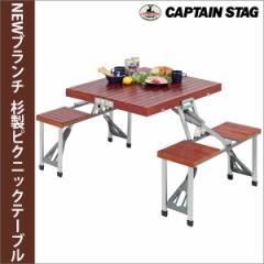 送料無料★CAPTAIN STAG(キャプテンスタッグ) NEWブランチ 杉製ピクニックテーブル UC-6■天然杉 アウトドア 折りたたみ