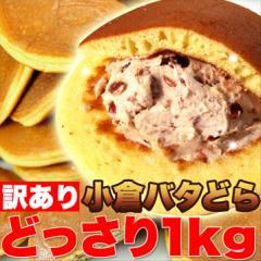 【訳あり】小倉バタどらどっさり1kg約30個/小倉バタークリームどら焼き/どら焼き/和菓子/常温便(今ならスムージー2個おまけ{f1533})