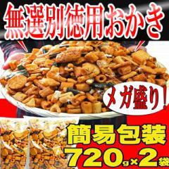 【訳あり】無選別徳用おかきメガ盛り1.4kg超/同梱にもおすすめ/和菓子/常温便