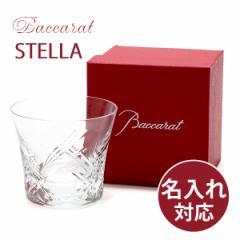 【あす着】後払い 【送料無料】Baccarat バカラ ブラス ステラ タンブラー グラス コップ 2806754U STELLA TUMBLR