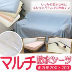防水 マルチカバー 正方形 防水 シーツ カバー 200×200cm おねしょシーツ おねしょ 介護 パイル