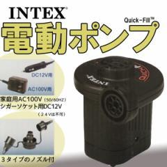 INTEX 電動ポンプ 空気入れ エアーベッド エアーチェアー インテックス 浮き輪
