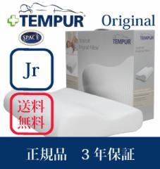 テンピュール枕 オリジナル 3年保証 Jrサイズ ジュニアサイズ テンピュール ネックピロー