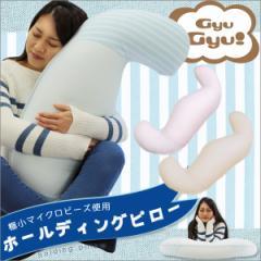 gyugyu 抱き枕 マタニティ ホールディングピロー ビーズ 妊婦 ボディーピロー
