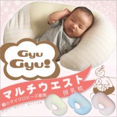 gyugyu 授乳クッション ビーズ 授乳枕 ママ 円座クッション 出産祝いに