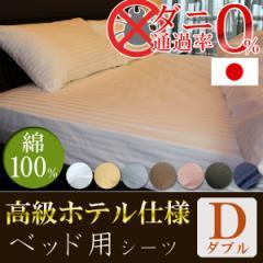 ベッドカバー ダブル ベッドシーツ ボックスシーツ ベッド カバー シーツ 防ダニ マットレスカバー サテンストライプ 高級ホテル仕様