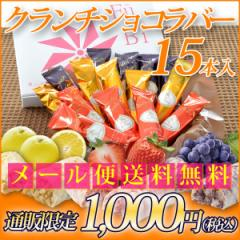 【メール便★送料無料】訳ありポッキリーズ☆クランチショコラバー(15本入)