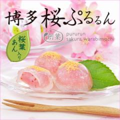 【季節限定】桜ぷるるん【6個入】☆桜葉あん入りの爽やかな甘さの和菓子(宅急便発送)