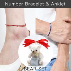 ビーズ コード ブレスレット & アンクレット / カップルやプレゼントに最適 / 記念日 / クマのギフトパッケージ / APZ9100