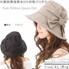 UV 帽子 レディース 大きいサイズ つば広 サイドリボンQueenハット 日よけ 折りたたみ 女優帽 自転車 飛ばない UVカット 春 夏