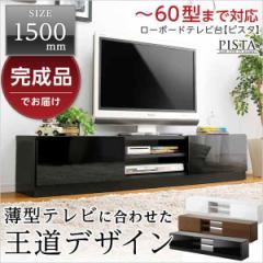 【送料無料】完成品TV台150cm幅 【Pista-ピスタ-】(テレビ台,ローボード)