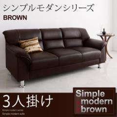 【送料無料】シンプルモダンシリーズ【BROWN】ブラウン ソファ3人掛け